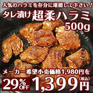 超柔ハラミ1399円