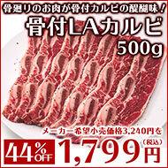 LAカルビ1799円