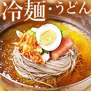 韓国冷麺カテゴリ