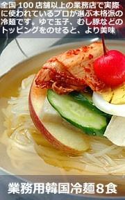 韓国冷麺8食セット