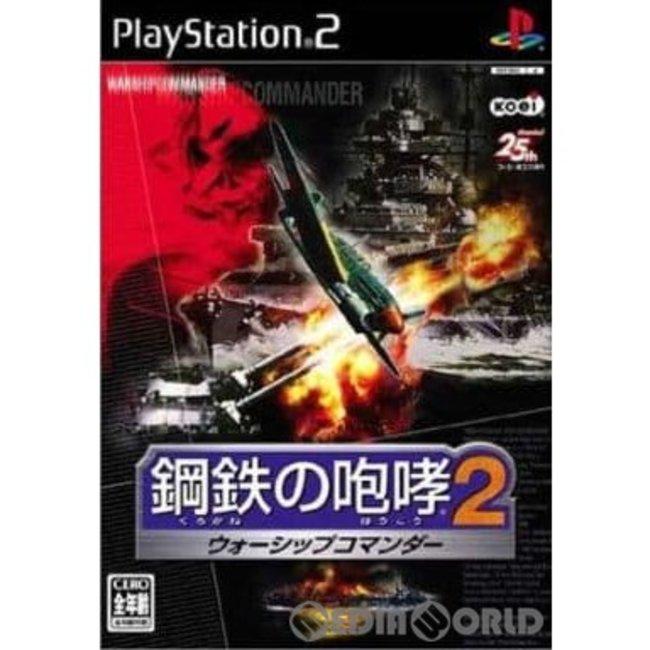 中古即納】[PS2]鋼鉄の咆哮2 ウォーシップコマンダー ...|メディア ...