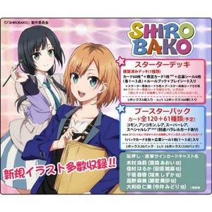 【新品即納】[BOX][TCG]初回版 プレシャスメモリーズ 「SHIROBAKO」 ブースターパック(20パック)(20150424)