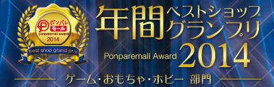 年間ベストショップグランプリ2014 ゲーム・おもちゃ・ホビー部門受賞