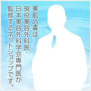 美肌の森は現役美容外科医・日本美容外科学会専門医が監修するネットショップです。
