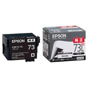 【楽ギフ_のし宛書】 【キャッシュレス5%還元 増量】EPSON インクカートリッジ ブラック 増量 ブラック ICBK73L 1個, アンプバーチャルマーケット:98a6c2db --- frizou.com