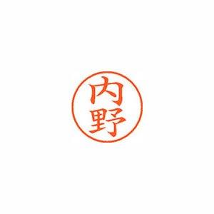 超歓迎された 【キャッシュレス5%還元】★まとめ買い★シヤチハタ ネーム9 既製 0388 内野 XL-9 0388 ウチノ ×10個【返品・交換・キャンセル】【イージャパンモール】, キョウダイ マーケット:200c3edc --- ancestralgrill.eu.org