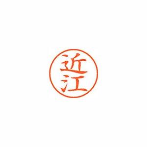 注目 【キャッシュレス5%還元】★まとめ買い★シヤチハタ ネーム9 既製 0648 近江 XL-9 0648 オウミ ×10個【返品・交換・キャンセル】【イージャパンモール】, イトイガワシ:9bc64059 --- pyme.pe