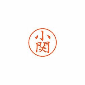 買取り実績  【キャッシュレス5%還元】★まとめ買い★シヤチハタ ネーム9 既製 0576 小関 XL-9 0576 オゼキ ×10個【返品・交換・キャンセル】【イージャパンモール】, ザオー:e5e3dc31 --- mikrotik.smkn1talaga.sch.id