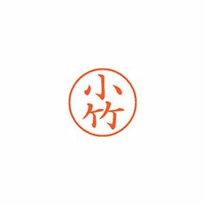 [定休日以外毎日出荷中] 【キャッシュレス5%還元】★まとめ買い★シヤチハタ ネーム9 既製 1055 小竹 XL-9 1055 コタケ ×10個【返品・交換・キャンセル】【イージャパンモール】, 滑川町:763083fc --- pyme.pe