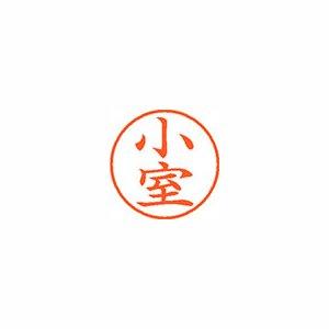 納得できる割引 【キャッシュレス5%還元】★まとめ買い★シヤチハタ ネーム9 既製 1076 小室 XL-9 1076 コムロ ×10個【返品・交換・キャンセル】【イージャパンモール】, ルージュブラン青山:7c65f8ba --- pyme.pe
