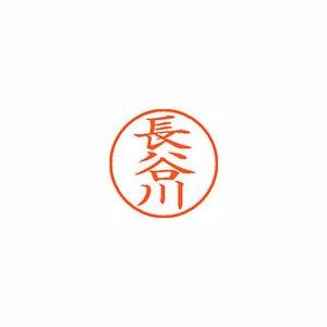 新しいブランド ★まとめ買い★シヤチハタ ネーム9 既製 1632 長谷川 XL-9 1632 ハセガワ ×10個【返品・交換・キャンセル】【イージャパンモール】, FOCAL POINT DIRECT:7bcbca31 --- mashyaneh.org