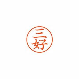 今季一番 【キャッシュレス5%還元】★まとめ買い★シヤチハタ ネーム9 既製 1858 三好 XL-9 1858 ミヨシ ×10個【返品・交換・キャンセル】【イージャパンモール】, 照明とインテリアの専門店 Akarie:a55c168a --- ancestralgrill.eu.org