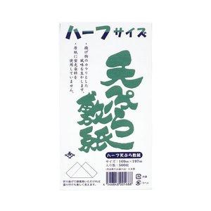 熱い販売 天ぷら敷紙 ハーフサイズ 草 (20枚)【イージャパンモール】, 書楽 f00c16f6