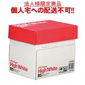 【送料無料】【B5サイズ】PPC PAPER High White B5 500枚×5冊/箱【法人(会社・企業)様限定】【イージャパンモール】