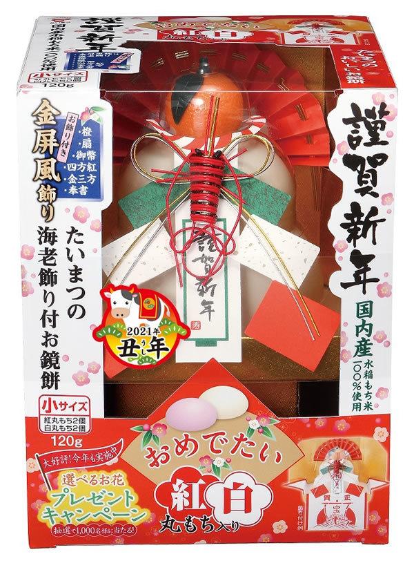 【鏡餅】タイマツ [GM71]お鏡餅謹賀新年紅白丸もち小120g ×12個【イージャパンモール】