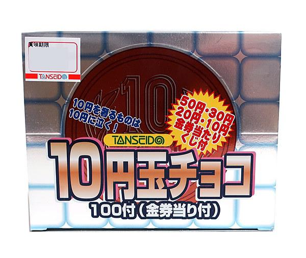 丹生堂 10円玉チョコ100P (金券付)【イージャパンモール】