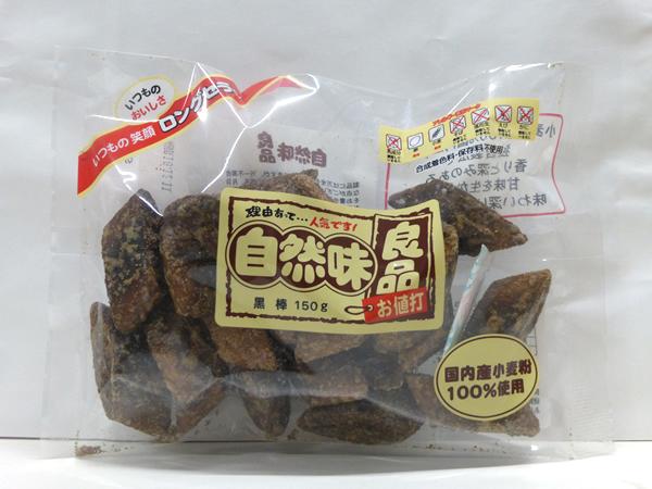 ★まとめ買い★ 山口製菓 自然味良品 黒棒 150g ×12個【イージャパンモール】