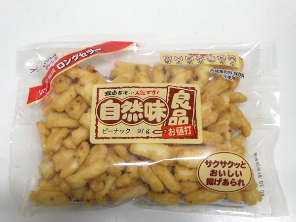 ★まとめ買い★ 宇田製菓 自然味良品 ピーナック 97g ×12個【イージャパンモール】