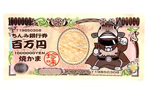 タクマ食品 百万円お札焼かま 1枚【イージャパンモール】