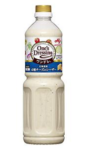 味の素 ワンドレ 北海道産 4種のチーズのシーザー 1L【イージャパンモール】