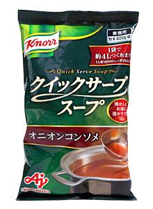 味の素 クイックサーブスープ オニオンコンソメ 400g【イージャパンモール】