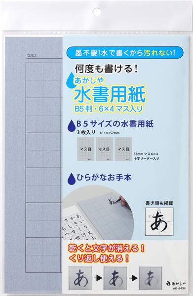 株式会社あかしや あかしや水書用紙 B5判・6×4マス入り AO−64SU【逸品館】