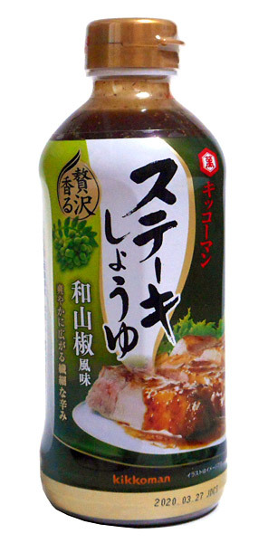 キッコーマン ステーキしょうゆ和山椒風味 580g【イージャパンモール】