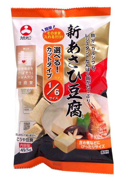 旭松食品 新あさひ豆腐 1/6サイズ 49.5g ×10個【イージャパンモール】