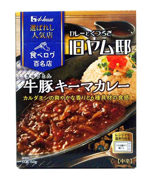 ハウス 選ばれし人気店牛豚キーマカレー中辛150g【イージャパンモール】