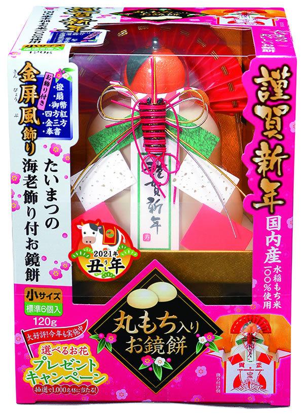【鏡餅】タイマツ [GM68]お鏡餅謹賀新年丸もち小120g ×12個【イージャパンモール】