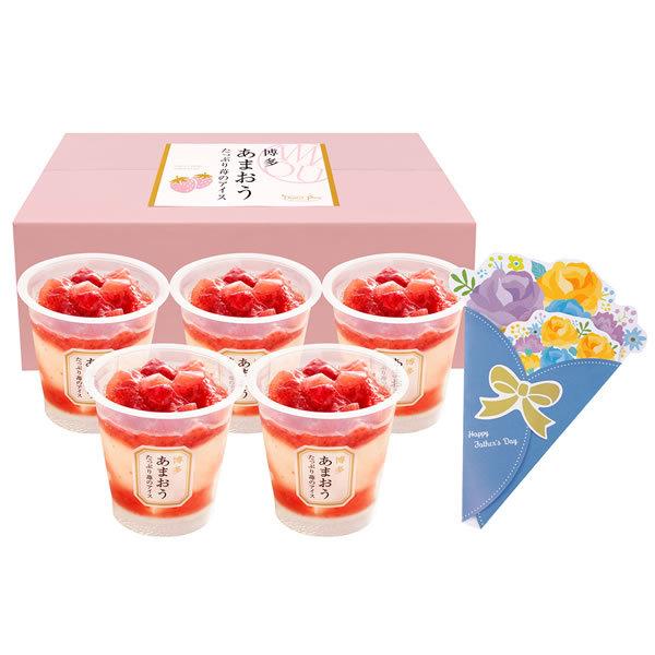 【送料無料】【父の日】父の日 博多あまおう たっぷり苺のアイス F−A−AT5【ギフト館】