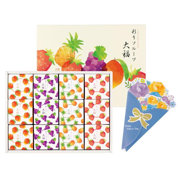 【送料無料】【父の日】果実のキモチ 父の日 果実のキモチ 彩りフルーツ大福 F−YF−FD【ギフト館】