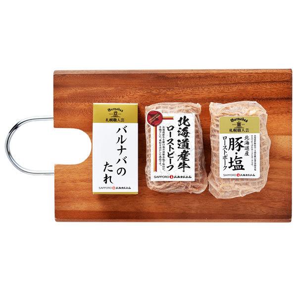 【送料無料】【父の日】札幌バルナバハム 父の日 お肉がおいしい北海道産ローストビーフ&ローストポーク FAP−4【ギフト館】