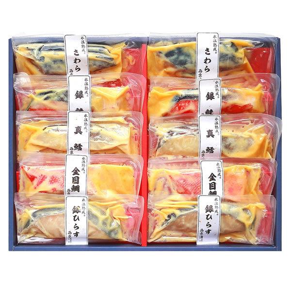 【送料無料】【父の日】山陰大松 (父の日限定包装)氷温熟成西京漬けギフトセット10切 SSKD−50【ギフト館】