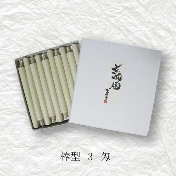 有限会社中村ローソク 棒型和ろうそく 3匁10本入(白)【逸品館】