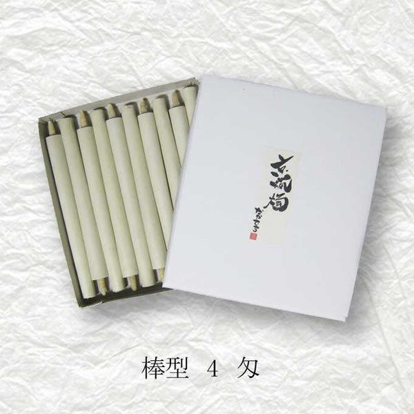 有限会社中村ローソク 棒型和ろうそく 4匁10本入(白)【逸品館】