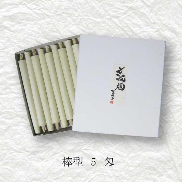 有限会社中村ローソク 棒型和ろうそく 5匁10本入(白)【逸品館】