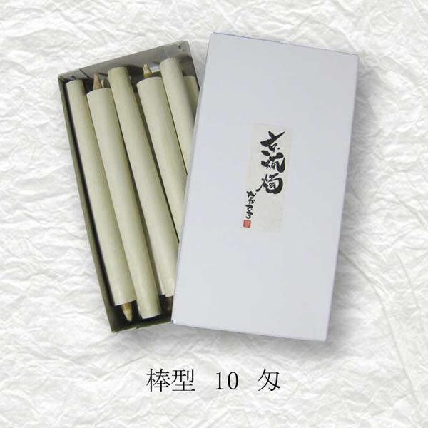 有限会社中村ローソク 棒型和ろうそく 10匁10本入(白)【逸品館】