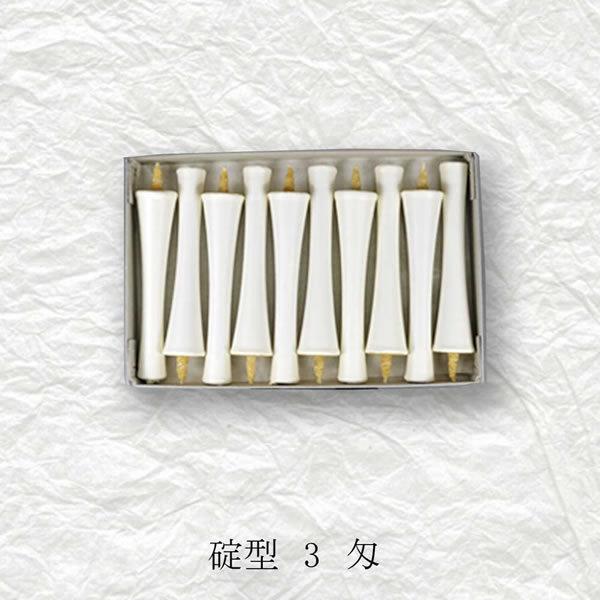 有限会社中村ローソク 碇型和ろうそく 3匁10本入(白)【逸品館】
