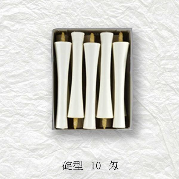 有限会社中村ローソク 碇型和ろうそく 10匁10本入(白)【逸品館】