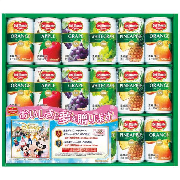 【送料無料】デルモンテ 100%果汁飲料ギフト KDF−20R KDF−20R【ギフト館】