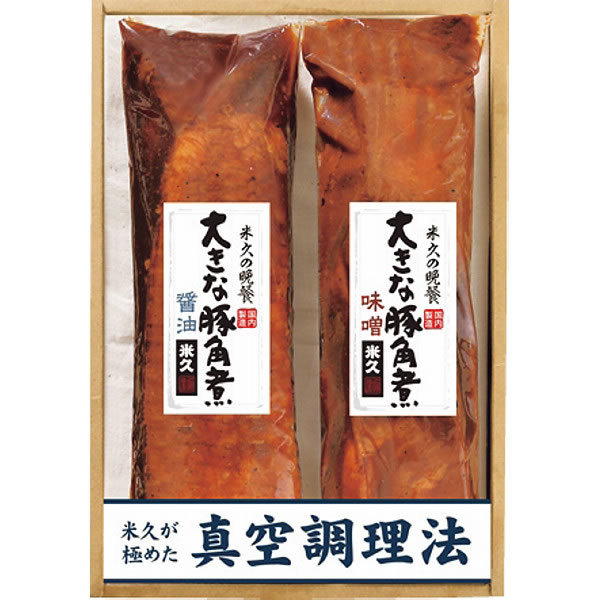 【送料無料】米久 大きな豚角煮2種セット RG40【ギフト館】