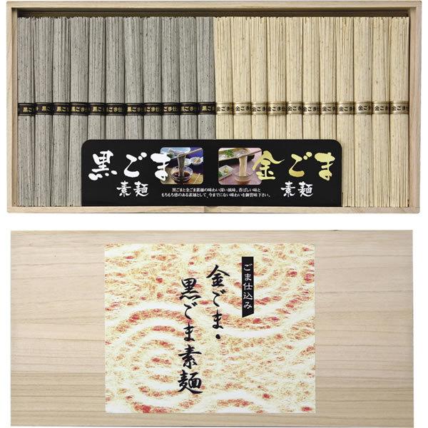 【送料無料】よし井 金ごま・黒ごま素麺 KBG−30【ギフト館】