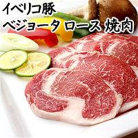 イベリコ豚 ベジョータ ロース 焼肉