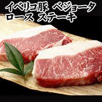 イベリコ豚 ベジョータ ロース ステーキ