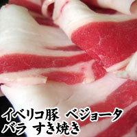イベリコ豚 ベジョータ バラ すき焼き