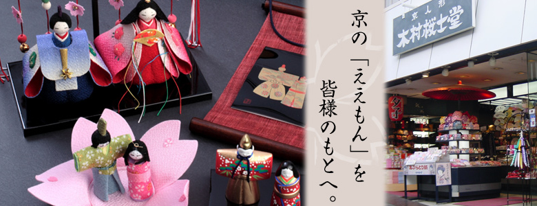 京人形特集