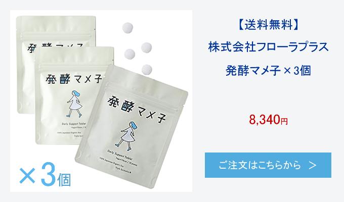 発酵マメ子×3個のご注文はこちら