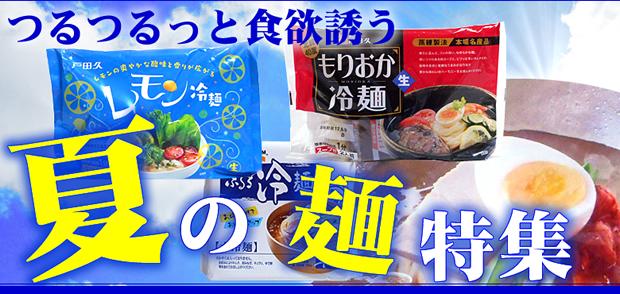 冷たい麺特集