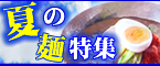 夏の麺特集